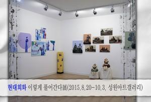 현대회화, 이렇게 풀어간다展(성원아트갤러리)_20150820
