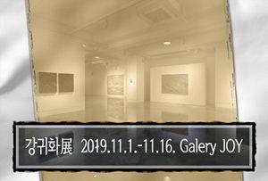 강귀화展(갤러리 조이)_20191101